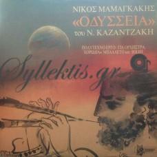 Μαμαγκάκης Νίκος - Οδύσσεια
