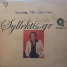 Μαστορόπουλος Δημήτρης - Χρυσή Σελίδα