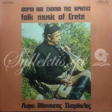 Σκορδαλός Αθανάσιος - Σκοποί και χοροί της Κρήτης