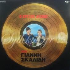 Σκαλίδης Γιάννης - Ο χρυσός δίσκος