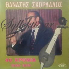 Σκορδαλός Αθανάσιος - 40 Χρόνια 1935-1975