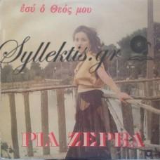 Ζέρβα Ρία - Εσύ Ο Θεός Μου