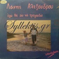 Αλεξάνδρου Λάκης - Εγώ Θα Ζω Να Τραγουδώ