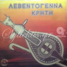 Παναγιωτάκης Ιωσήφ - Λεβεντογέννα Κρήτη