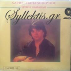 Παπαδόπουλος Χάρης - Έκτακτο Παράρτημα
