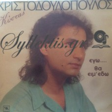 Χριστοδουλόπουλος Κώστας - Εγώ Θα Ειμ' Εδώ