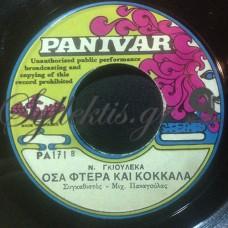 Γκιουλέκας Νίκος - Γιαννιώτισσα / Όσα Φτερά Και Κόκκαλα