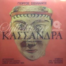 Σισιλιάνος Γιώργος - Κασσάνδρα, τραγική καντάτα έργο 47