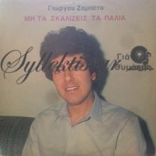 Θυμάκης Γιάννης - Μη Τα Σκαλίζεις Τα Παλιά