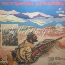 Τζαβέλλας Πάνος - Μωραίτικα τραγούδια της αντίστασης