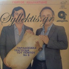 Αμαραντίδης Γιώργος - Παραδοσιακά Τραγούδια Του Πόντου Νο 6