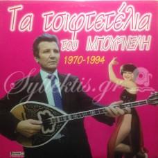 Μπουρνέλης Λεονάρδος - Τα τσιφτετέλια του Μπουρνέλη 1970-1994