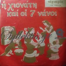 Ζιρώ Γκυ - Η Χιονάτη Και Οι 7 Νάνοι
