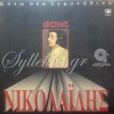 Νικολαΐδης Απόστολος - Κάτω στα λεμονάδικα