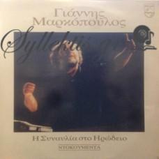 Μαρκόπουλος Γιάννης - Η Συναυλία Στο Ηρώδειο