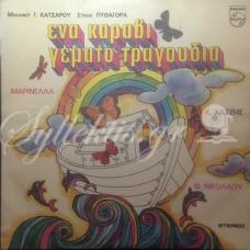Μαρινέλλα / Χατζής Κώστας / Νικολάου Φίλιππος - Ένα καράβι γεμάτο τραγούδια
