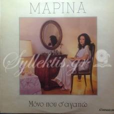 Μαρίνα - Μόνο που σ'αγαπώ