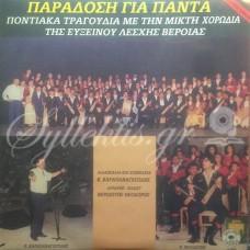 Μικτή χορωδία Εύξεινου λέσχης Βέροιας - Παράδοση για πάντα