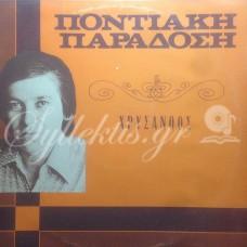 Θεοδωρίδης Χρύσανθος - Ποντιακή παράδοση