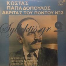 Παπαδόπουλος Κωνσταντίνος - Ακρίτας Του Πόντου Νο 3