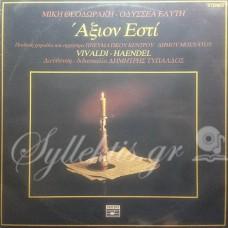 Θεοδωράκης Μίκης / Ελύτης Οδυσσέας - Άξιον εστί / Vivaldi Haendel