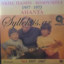Πάνου Άκης - Άπαντα 1957-1973 Νο 1