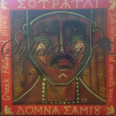 Σαμίου Δόμνα - Σουραύλι