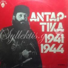 Ναλμπάντης Παύλος - Αντάρτικα 1941-1944