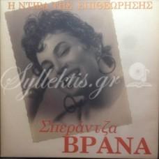 Βρανά Σπεράντζα - Η ντίβα της επιθεώρησης