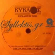 Νικολαΐδης Νικόλαος - Κύκλος Η Ζωή / Νύχτα Μέρα Προσπαθώ