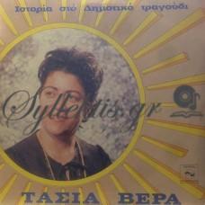 Βέρρα Τασία - Ιστορία Στο Δημοτικό Τραγούδι