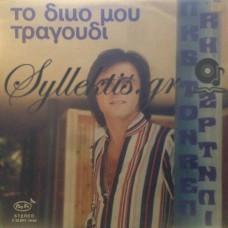 Τζορντανέλλι Λάκης - Το Δικό Μου Τραγούδι