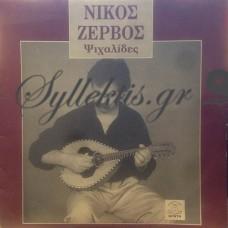 Ζερβός Νίκος - Ψιχαλίδες
