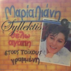 Λιάνη Μαρία - Θέλω Αγάπη Στους Τοίχους Γραμμένη