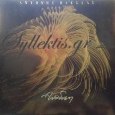 Πλέσσας Αντώνης - Ανάδυση