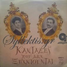 Θεοφιλόπουλος Γιώργος - Καντάδες Που Δεν Ξεχνιούνται
