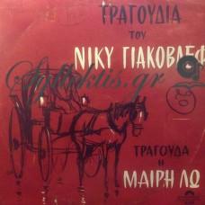 Λω Μαίρη - Τραγούδια Του Νίκυ Γιάκοβλεφ  Τραγουδά Η Μαίρη Λω