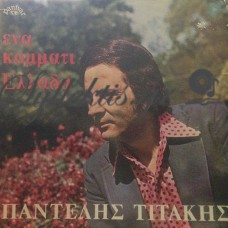 Τιτάκης Παντελής - Ένα Κομμάτι Ελλάδα