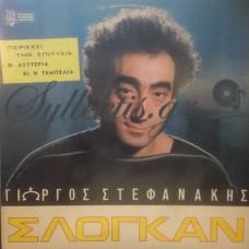 Στεφανάκης Γιώργος - Σλόγκαν