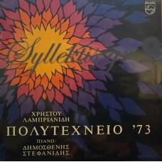 Λαμπριανίδης Χρήστος - Πολυτεχνείο '73