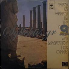 Μιχαηλίδης Σόλων - Ύμνος Και Θρήνος Για Την Κύπρο