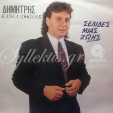 Κανελλόπουλος Δημήτρης - Σελίδες μιας ζωής