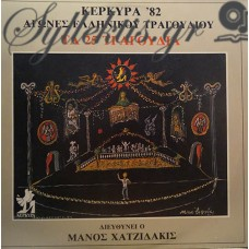 Διάφοροι - Κέρκυρα '82, Αγώνες Ελληνικού Τραγουδιού
