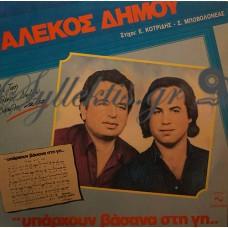 Δήμου Αλέκος - Με Ρωτάτε Αν Αγάπησα