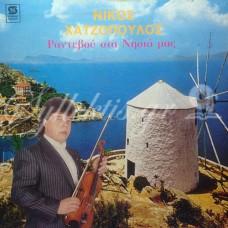 Χατζόπουλος Νίκος - Ραντεβού στα νησιά μας