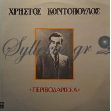 Κοντόπουλος Χρήστος - Περιβολάρισσα