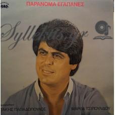 Παπαδόπουλος Τάκης - Παράνομα Εγάπανες