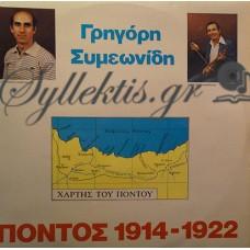 Συμεωνίδης Γρηγόρης - Πόντος 1914-1922