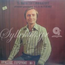 Γερούκης Χρήστος - Τα μάτια σου είναι καΰμός