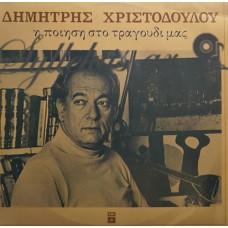 Χριστοδούλου Δημήτρης - Η Ποίηση Στo Τραγούδι Μας